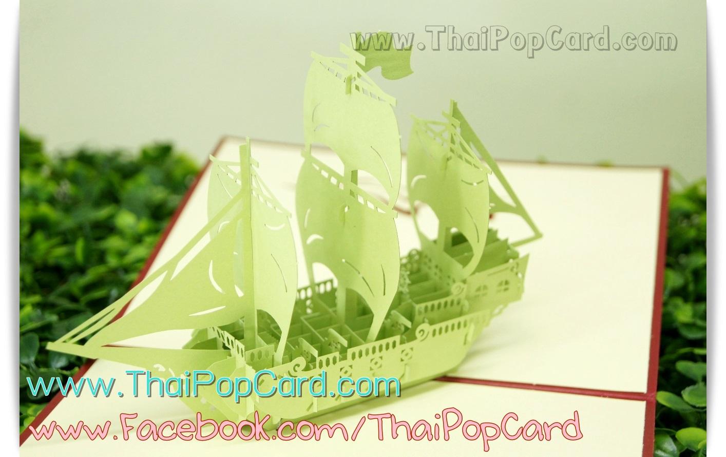 การ์ดป๊อปอัพเรือสำเภาสีเขียว
