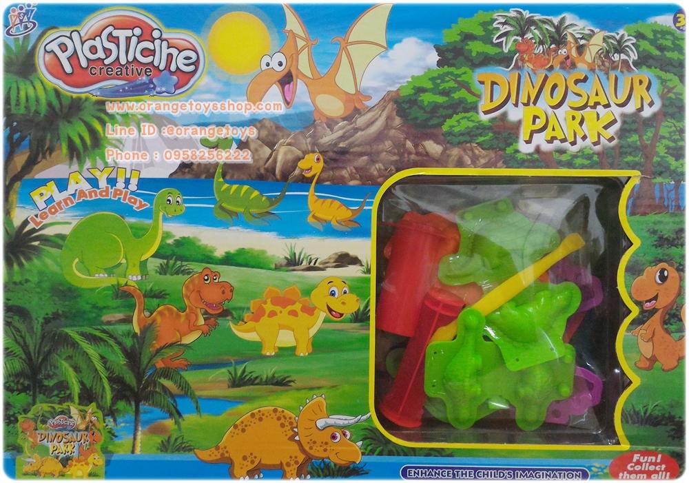 ชุดแป้งโดว์ ชุดท่องแดนไดโนเสาร์ พร้อมแม่พิมพ์ และแป้งโด