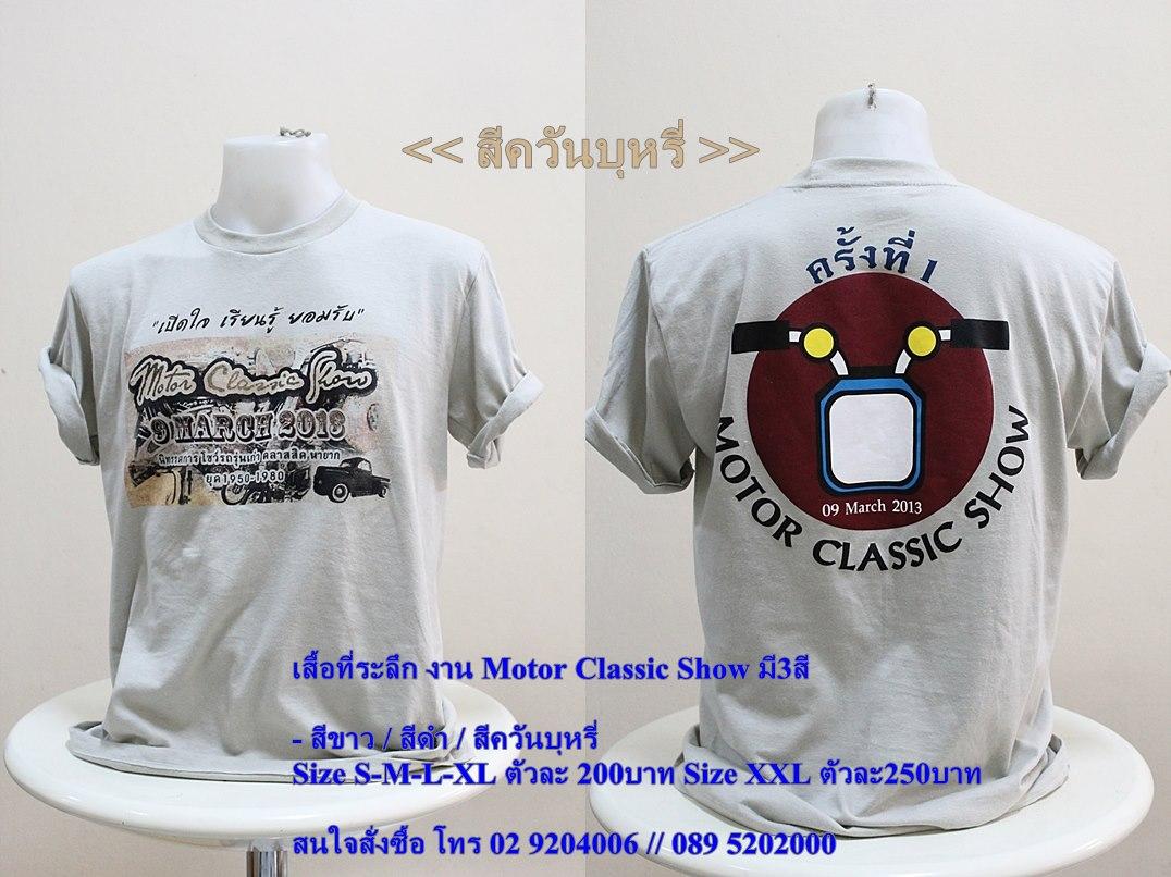 เสื้องาน Motor Classic Show ครั้งที่ 1 สีเทาควันบุหรี่ Size M คอวี