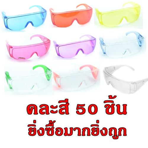 แว่นกันน้ำสงกรานต์ ไอเทมนี้ฮิตเว่อร์ คละสี 50 ชิ้น ราคาถูก