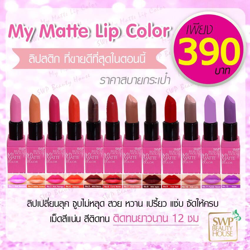 My Matte Lip Color