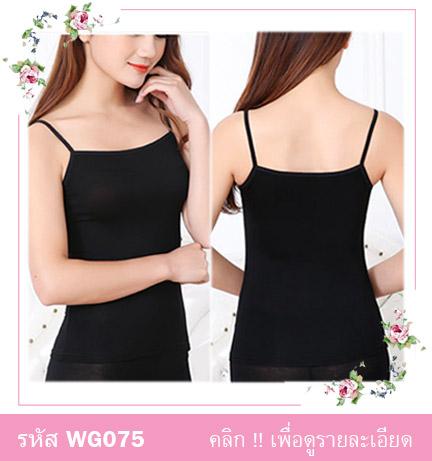 เสื้อสายเดี่ยว เนื้อผ้ายืดหยุ่น ผ้ายืดใส่สบายคะ ขนาด : FREE SISE ( รอบอกไม่เกิน 36 นิ้วคะ) มี 2 สี : สีขาว สีดำ