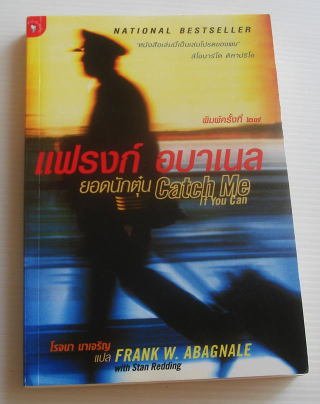 แฟรงก์ อบาเนล ยอดนักตุ๋น [พ. 27] Catch Me If You Can / Frank W. Abagnale / โรจนา นาเจริญ