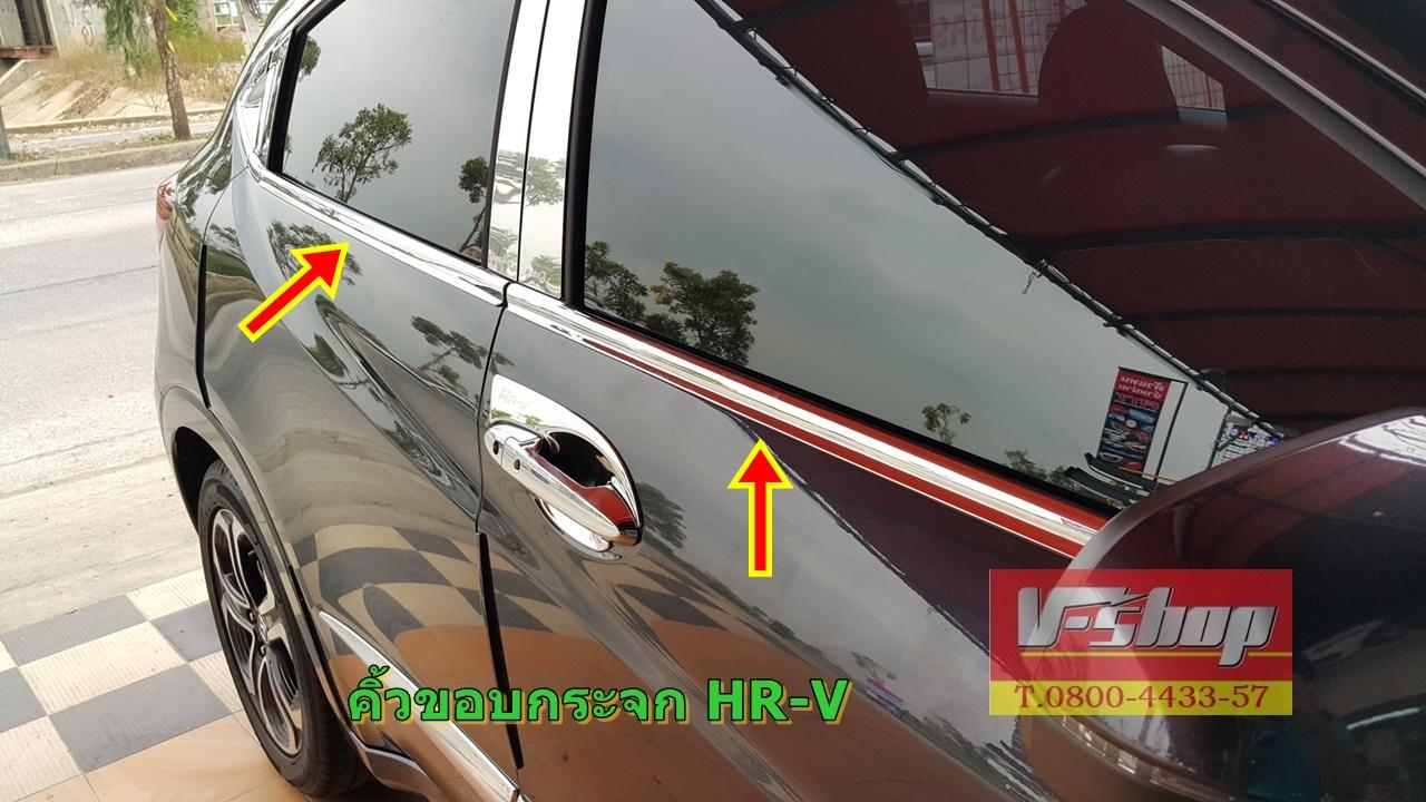 คิ้วขอบกระจก 4 ชิ้น HR-V