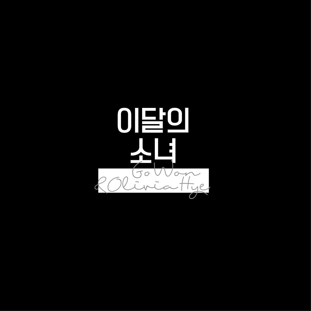 [Pre] LOOΠΔ : 12th Single Album - This Month's Girl - Go Won&Olivia Hye +Poster