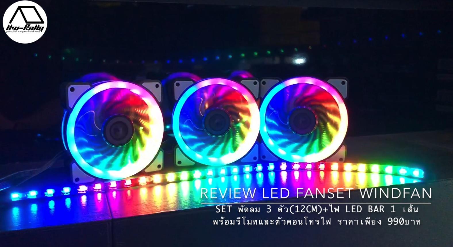 WIND FAN SET FULL RGB รุ่น WD541