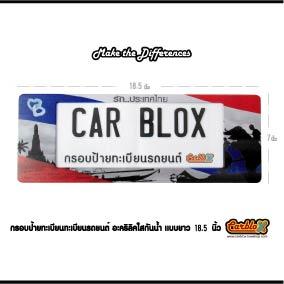 กรอบป้ายทะเบียนรถยนต์ (มีอะคริลิคใสปิดตรงกลาง) แบบยาว 18.5 นิ้ว ลายเรารักประเทศไทย