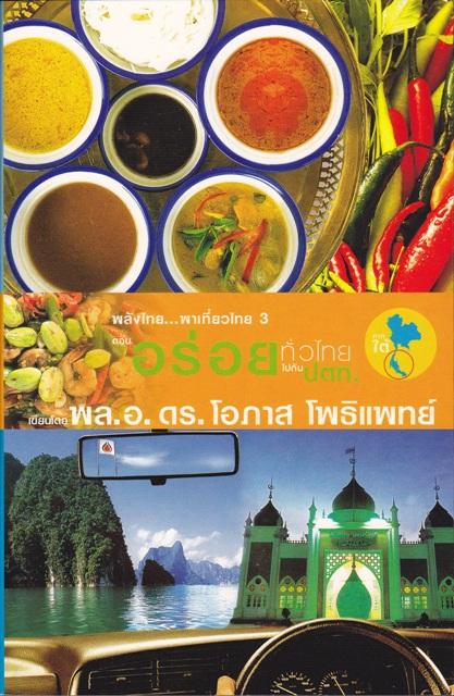 อร่อยทั่วไทยไปกับ ปตท. โดย พล.อ.ดร.โอภาส โพธิแพทย์