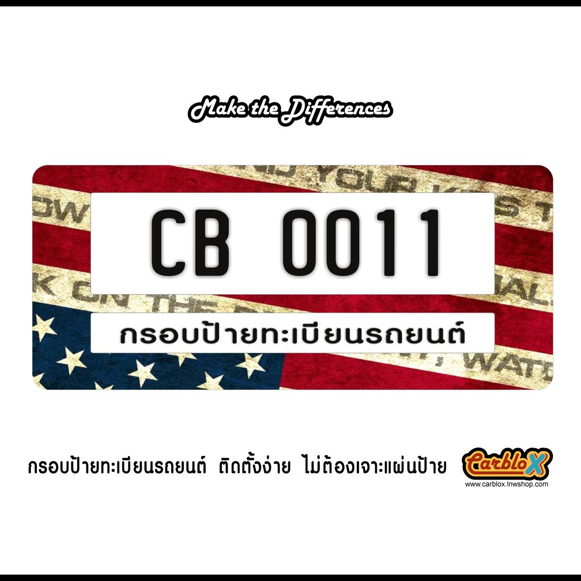 กรอบป้ายทะเบียนรถยนต์ CARBLOX ลายธงชาติสหรัฐอเมริกา ระหัส CB 0011 UNITED STATE OF AMERICA FLAG.