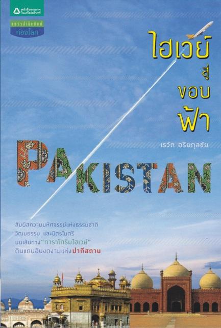 Pakistan ไฮเวย์สู่ขอบฟ้า โดย เรวัต อริยกุลชัย