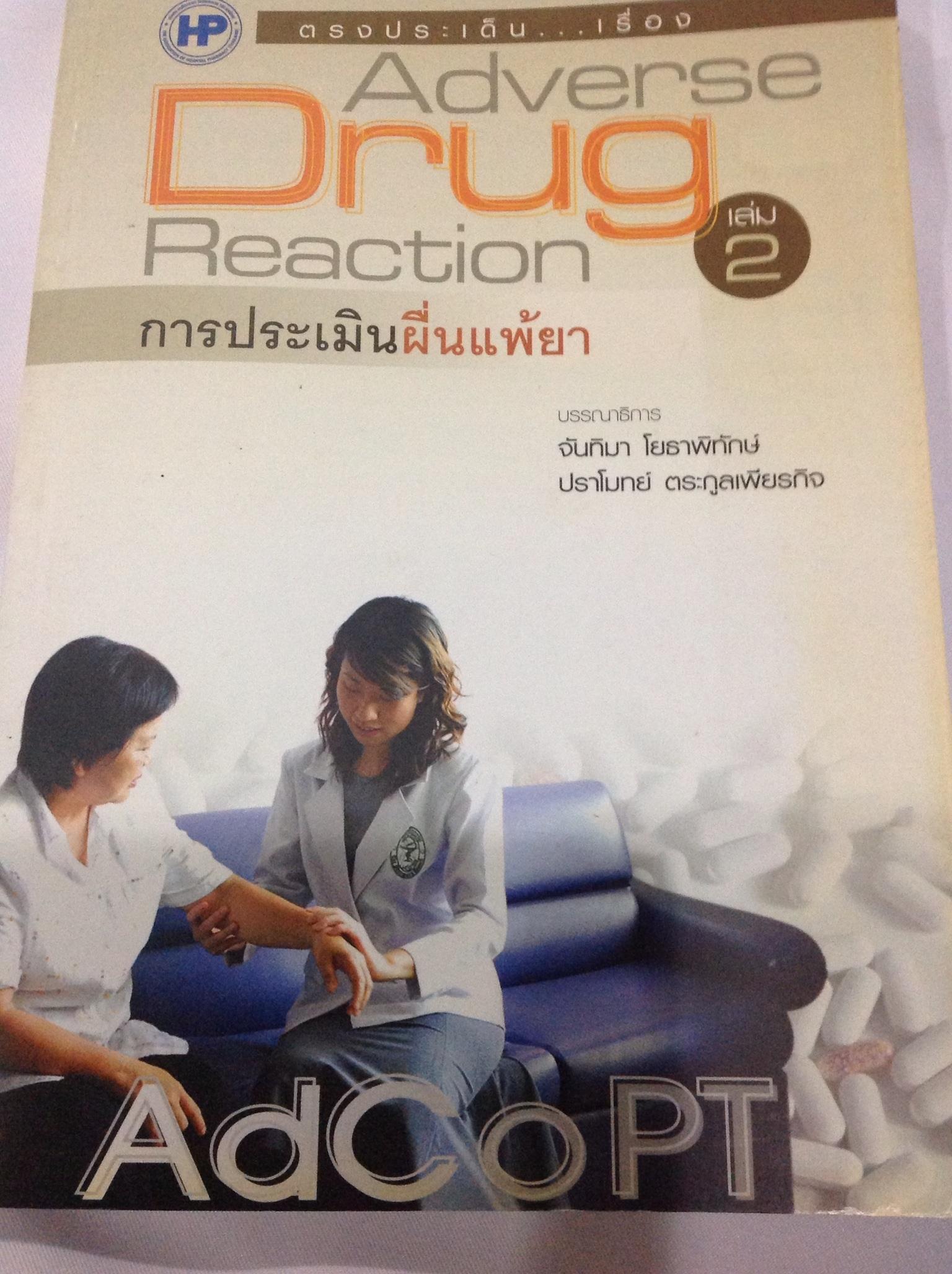 ตรงประเด็น...เรื่อง Adverse Drug Reaction เล่ม 2 การประเมินผื่นแพ้ยา