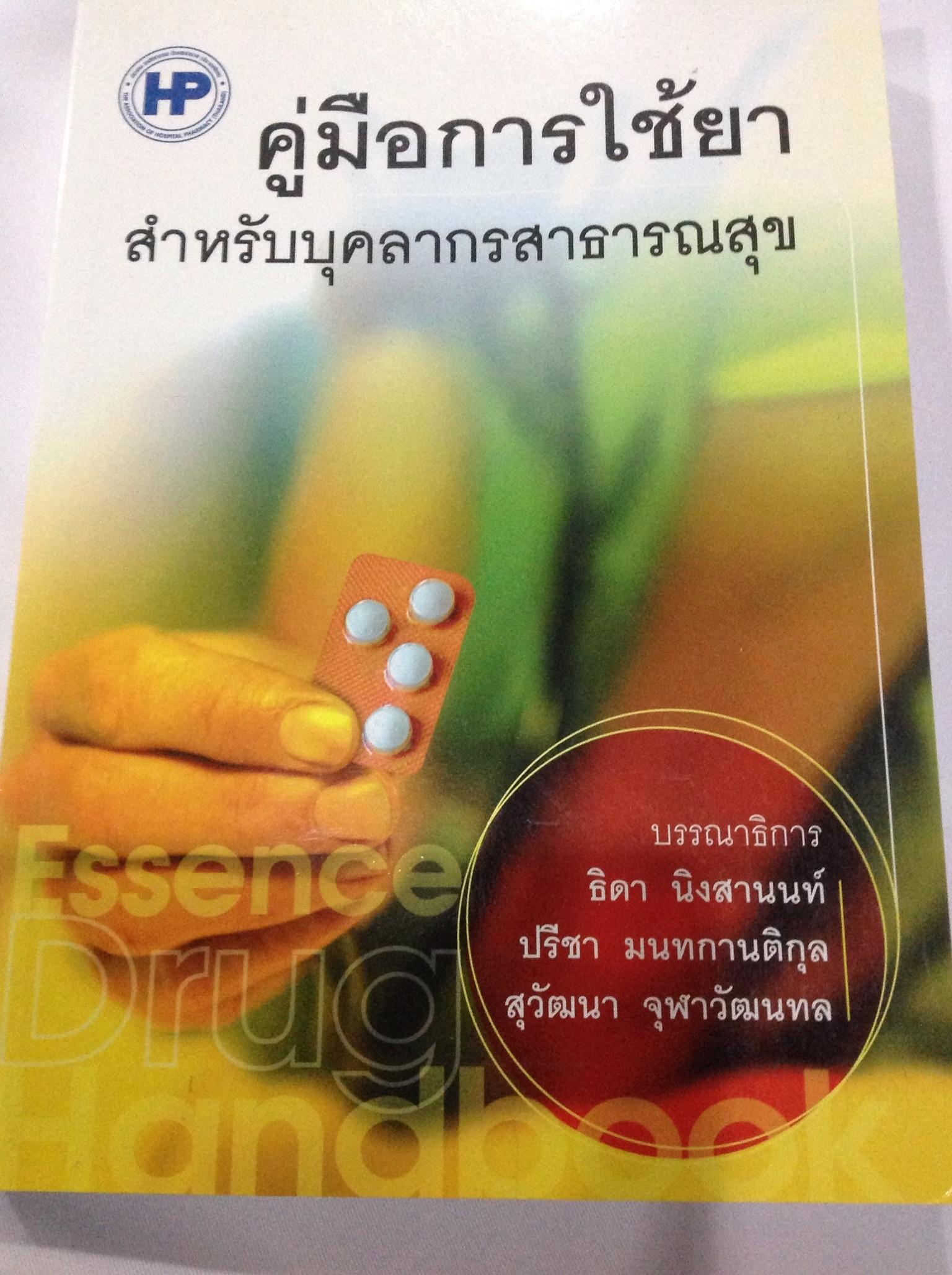 คู่มือการใช้ยา สำหรับบุคลากรสาธารณสุข
