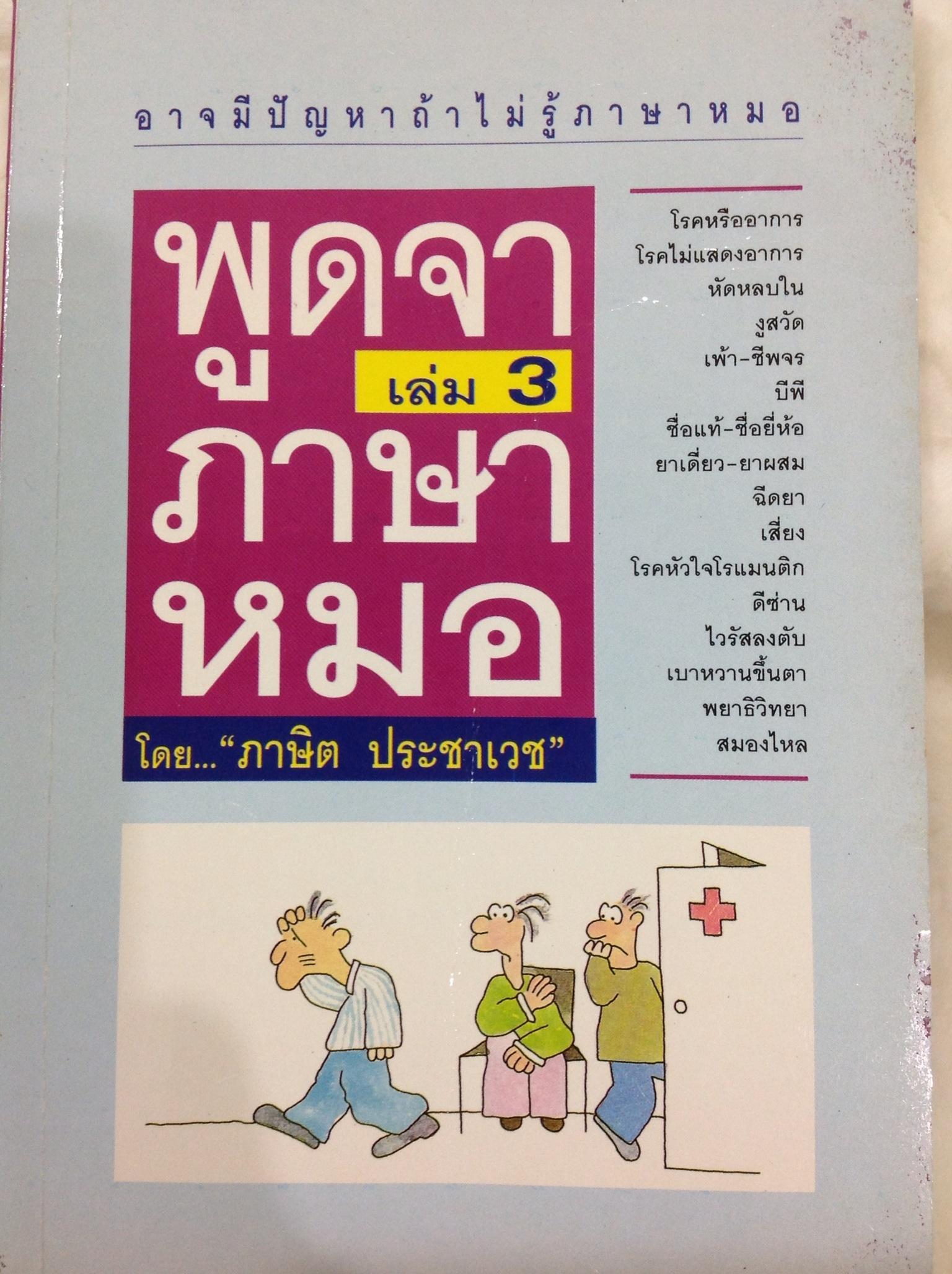 พูดจาภาษาหมอ เล่ม3