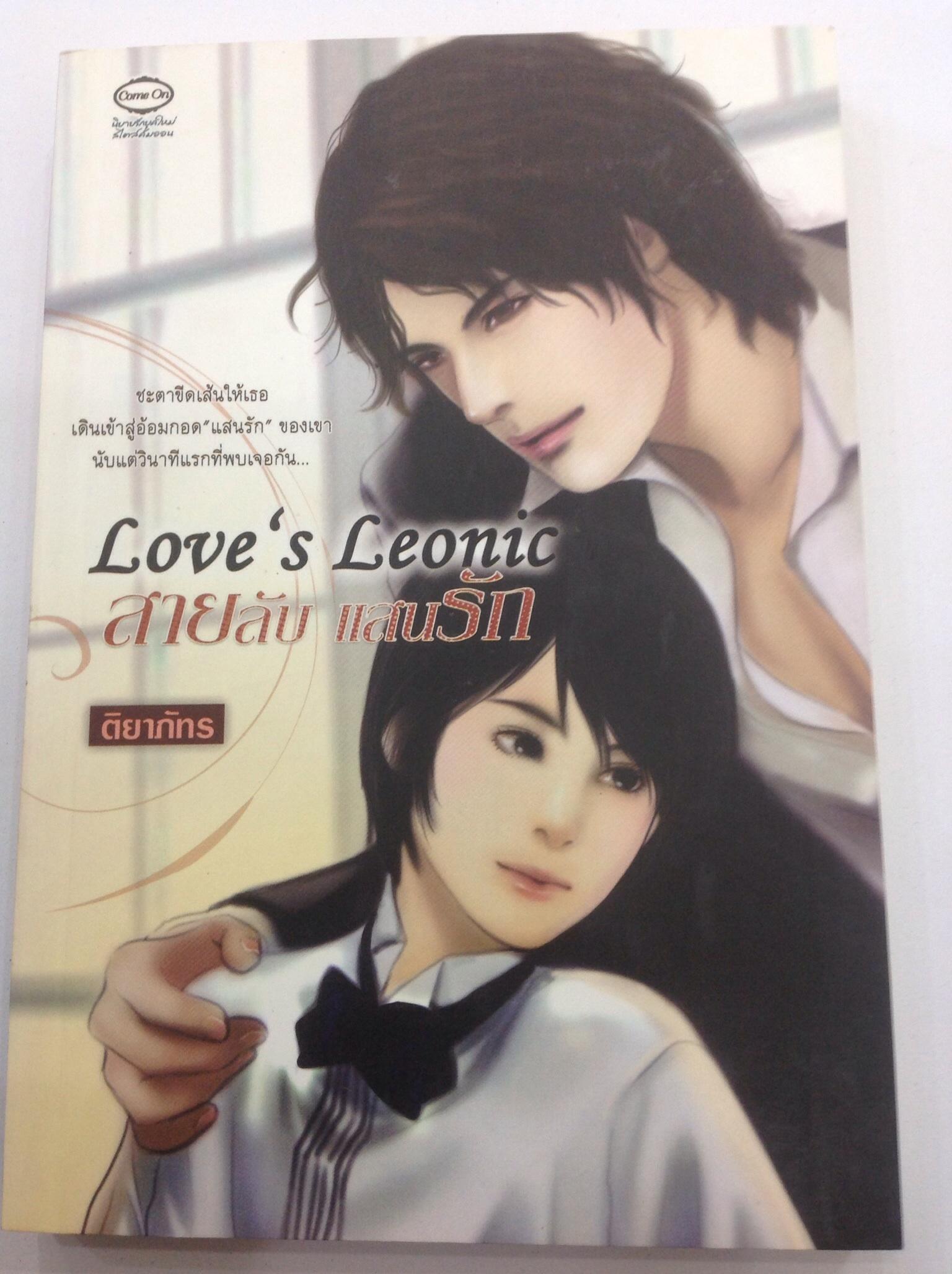 Love's Leonic สายลับแสนรัก (หนังสือใหม่)