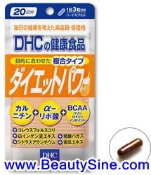 DHC Diet Power 20 Days รวมสารอาหารลดความอ้วนไว้ใน 1 เดียว ช่วยเผาผลาญไขมัน ไขมันสะสมในร่างกาย ช่วยให้การลดน้ำหนักเห็นผลค่ะ เร่งการเผาผลาญคาร์โบไฮเดต ช่วยย่อยสลายไขมัน ไม่ให้สะสม ตามร่างกาย