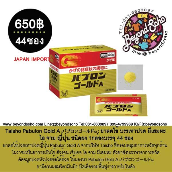 Pabulon Gold A パブロンゴールドA ยาลดไข้ บรรเทาปวด มีเสมหะ ไอ จาม ญี่ปุ่น 1กล่องบรรจุ 44 ซอง