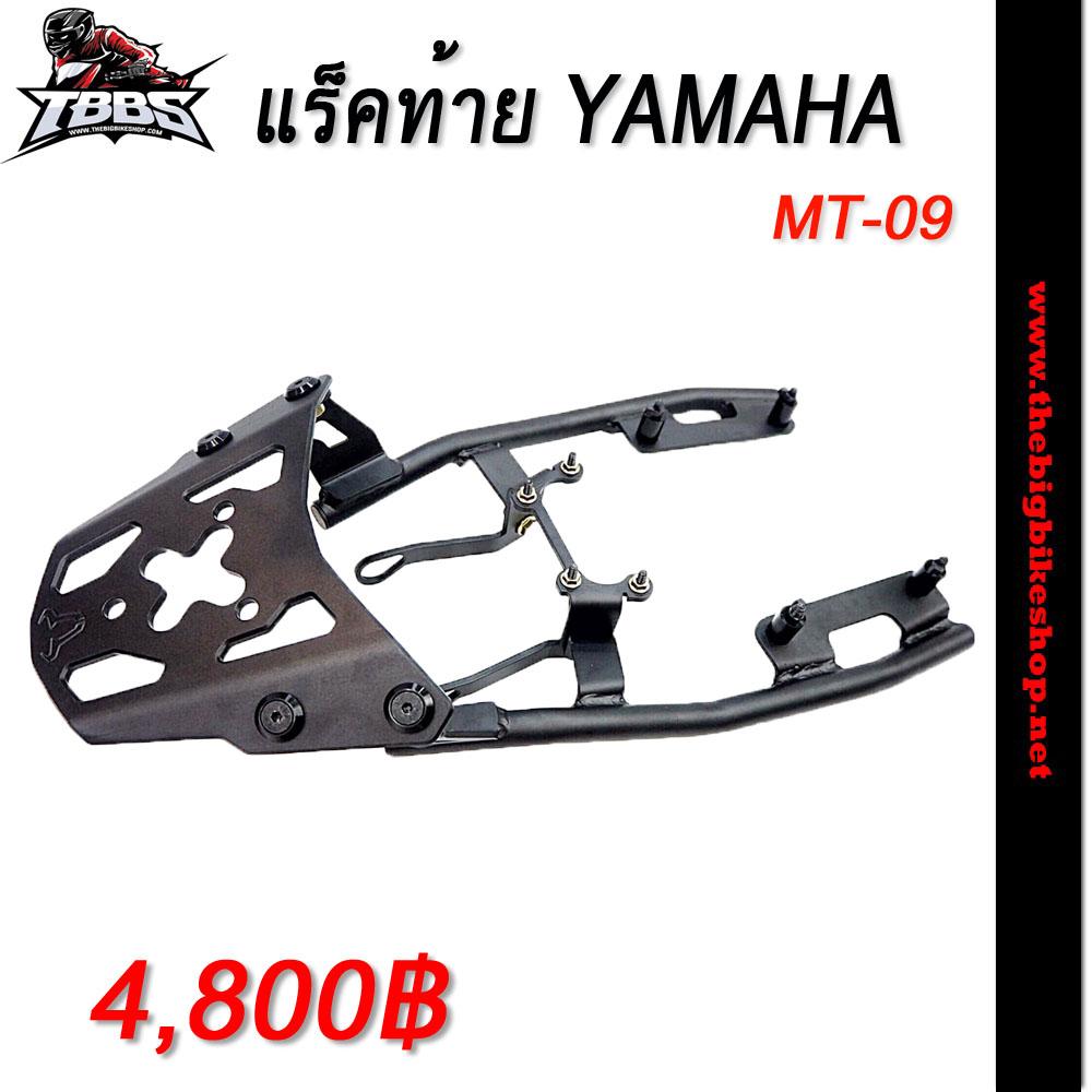 แร็คท้าย YAMAHA MT-09