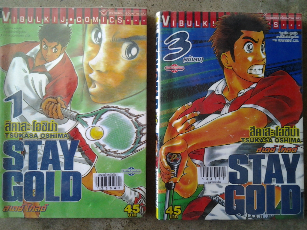 STAY GOLD สเตย์โกลด์ 1-3 เล่มจบ