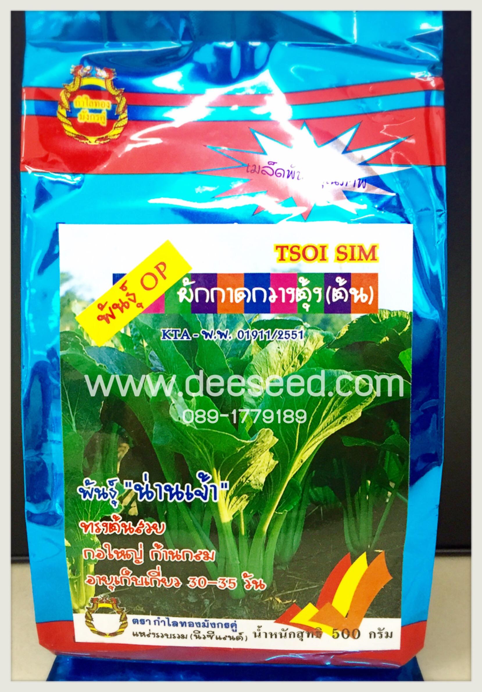 กวางตุ้งต้น แพคใหญ่( 500 กรัม)