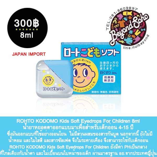 ROHTO For Children Soft Eyedrops น้ำยาหยอดตาสูตรอ่อนโยนสำหรับเด็ก4-15 ปี ขนาด 8ml