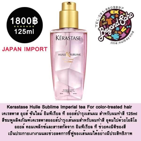 Kerastase Huile Sublime Imperial tea For color-treated hair สำหรับผมทำสี 125ml