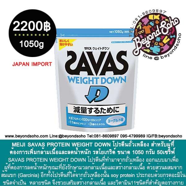 SAVAS PROTEIN WEIGHT DOWN โปรตีนถั่วเหลือง สำหรับผู้ที่ต้องการลดน้ำหนัก ขนาด1050 กรัม