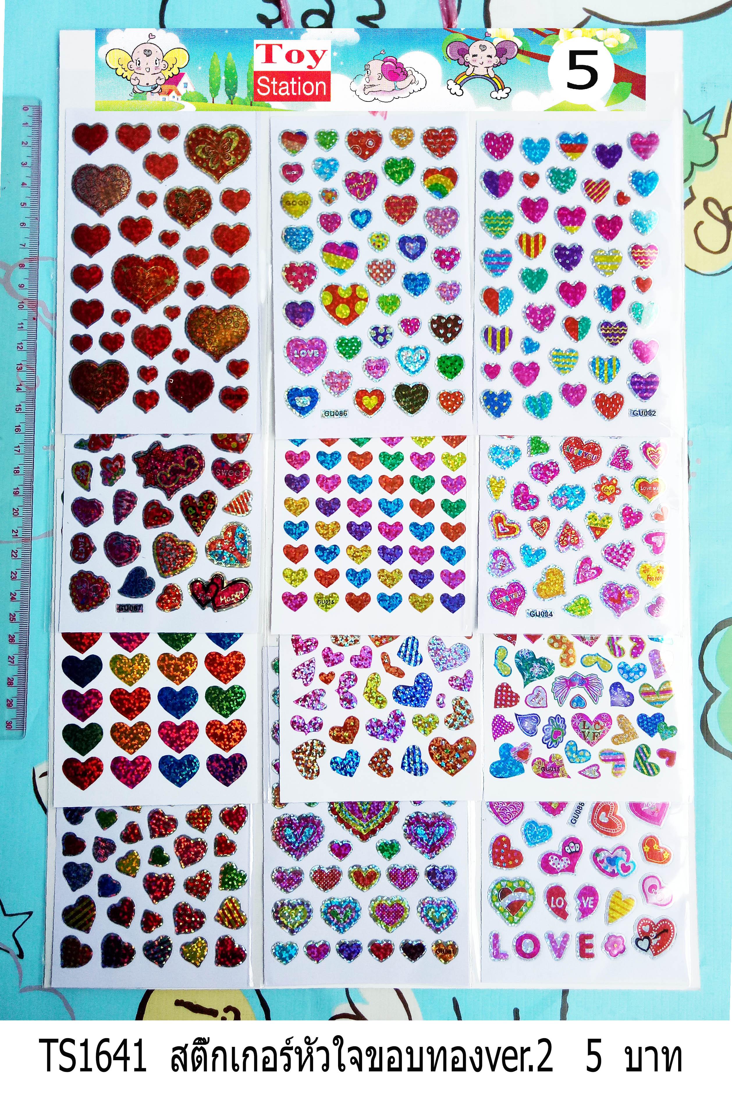 สติ๊กเกอร์ขอบทองหัวใจ Ver 2(ราคาสินค้าต่อแผง)