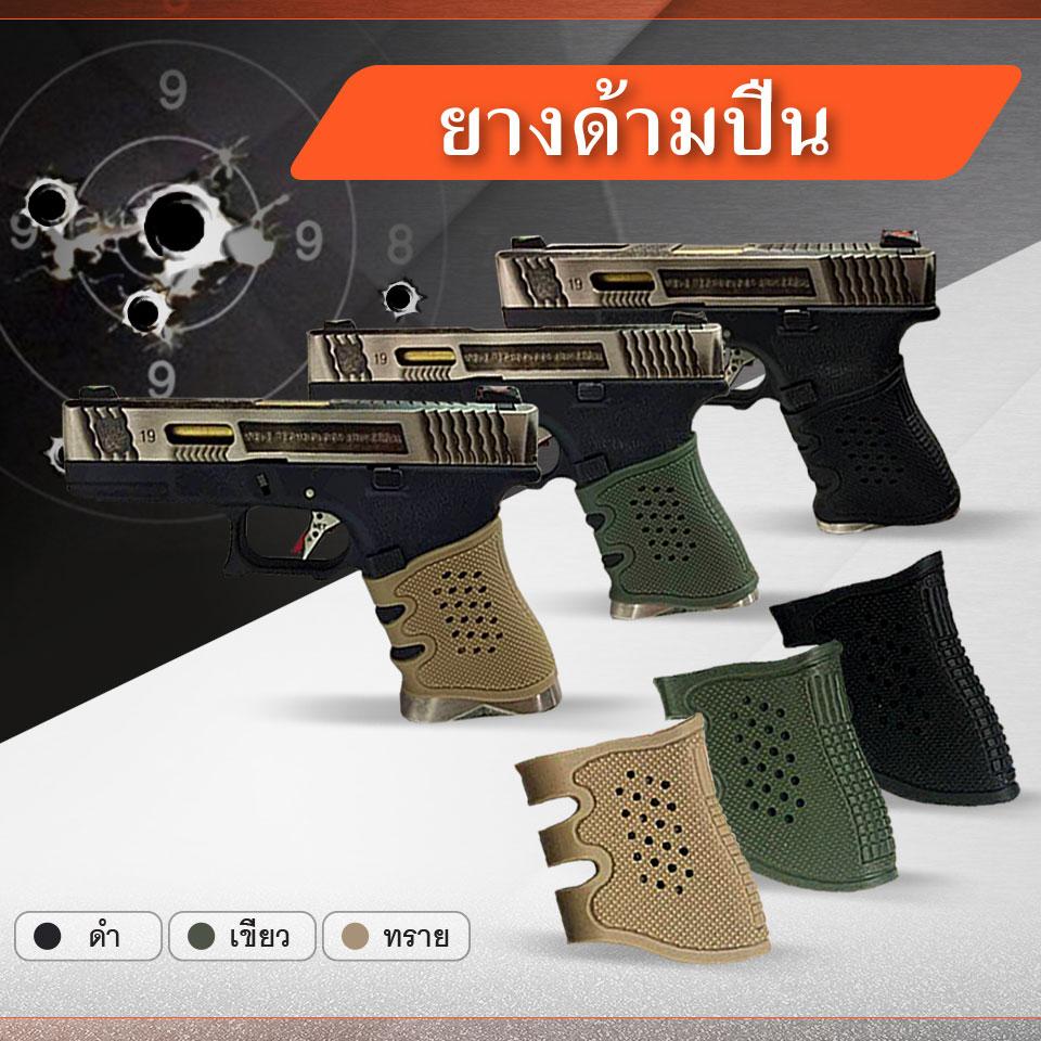 กริปยาง ปืน Glock