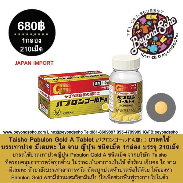 ชนิด210เม็ด Pabulon Gold A Tablet パブロンゴールドA錠 ยาลดไข้ บรรเทาปวด มีเสมหะ ไอ จาม ญี่ปุ่น