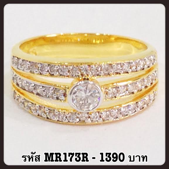 แหวนเพชร CZ รหัส MR173R size 52