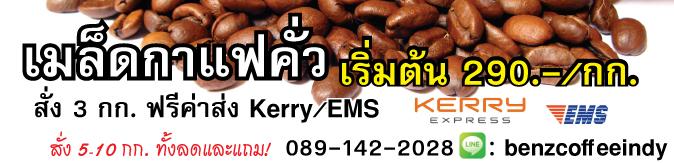 เมล็ดกาแฟคั่วราคาขายถูกขายส่ง