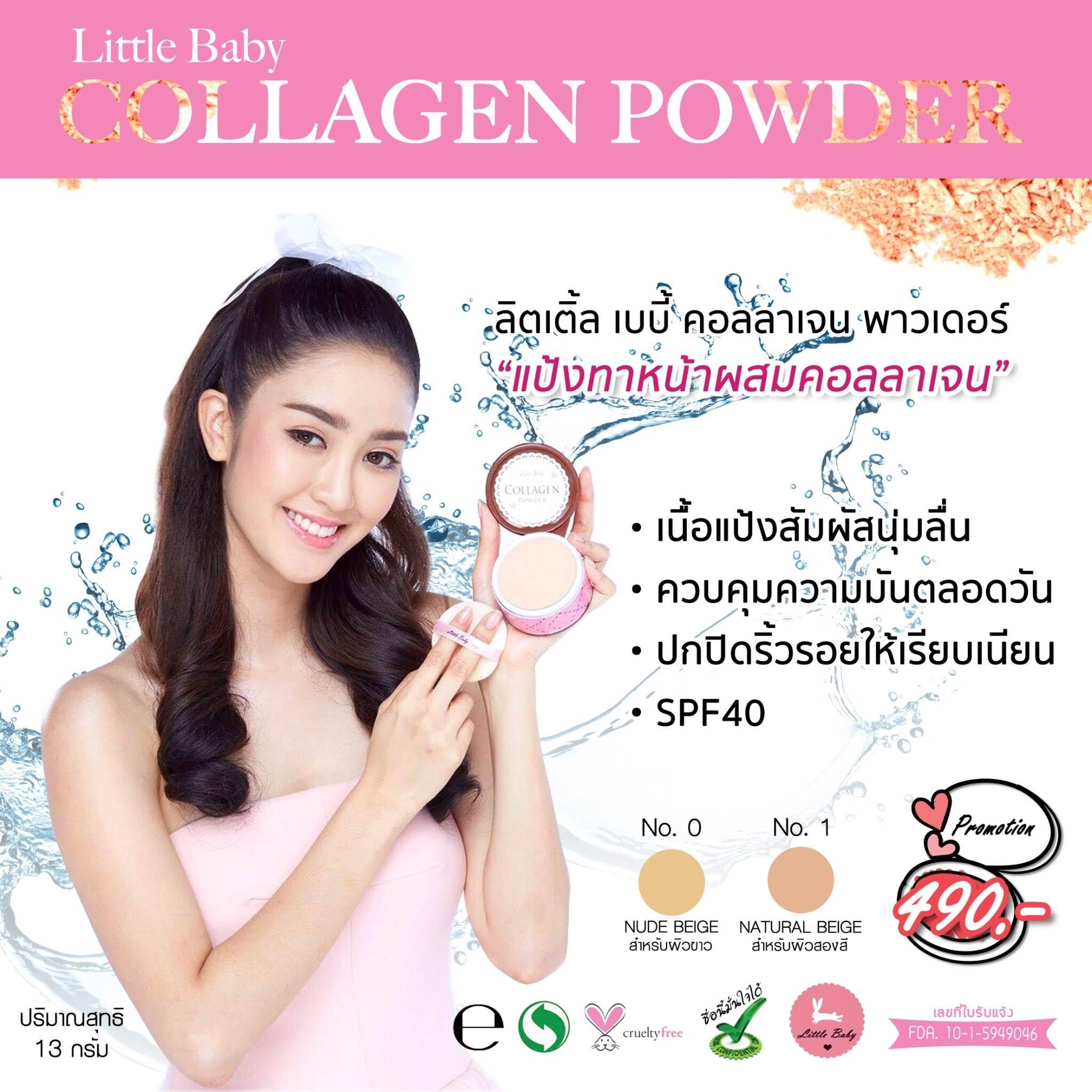 Collagen Powder แป้งควบคุมความมัน ตบเพียงครั้งเดียวสวยตลอดวัน