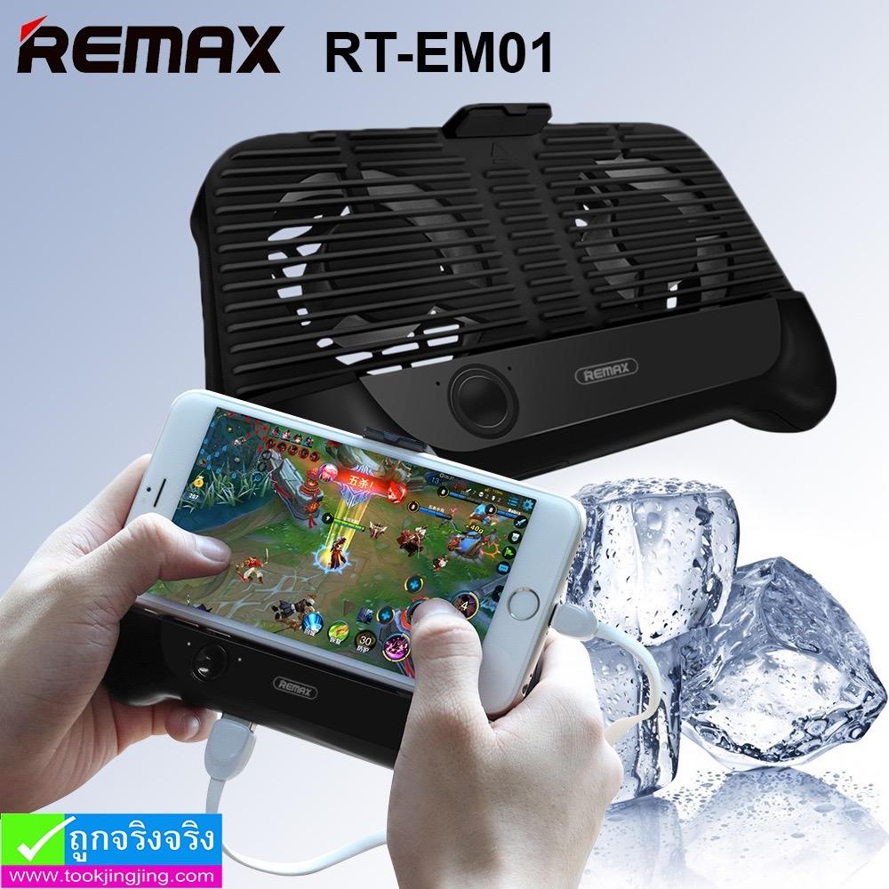 จอยเกมส์ มือถือ ระบายความร้อน Remax RT-EM01 ราคา 240 บาท ปกติ 600 บาท