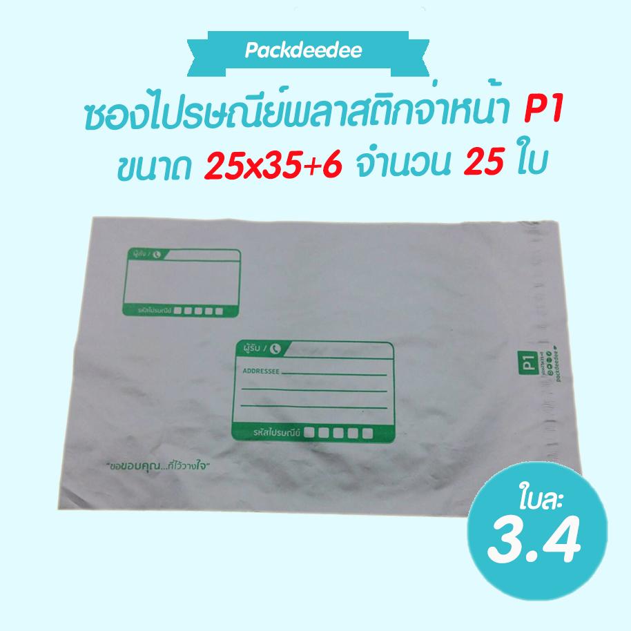 ซองไปรษณีย์พลาสติก จ่าหน้า P1 ขนาด 25x35+6 จำนวน25ใบ