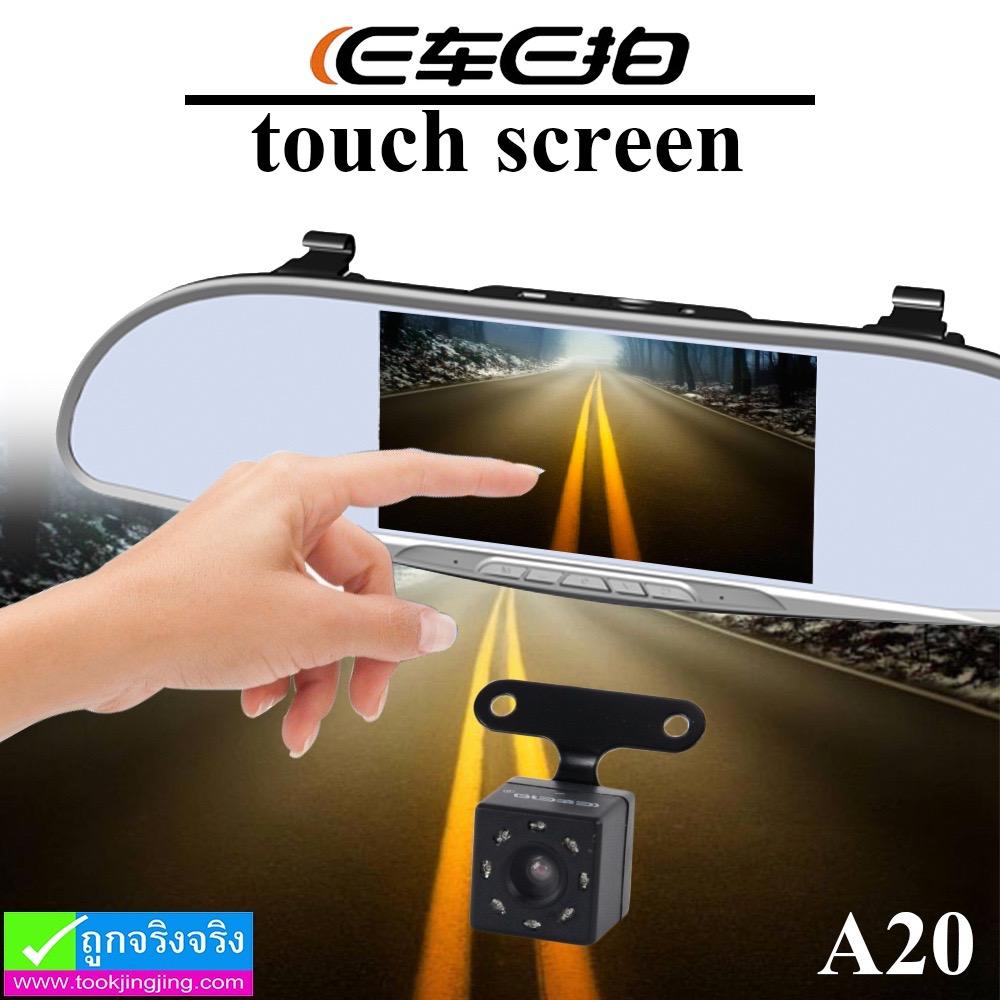กล้องติดรถยนต์ E-Cher A20 2 กล้อง หน้า/หลัง จอสัมผัส ราคา 2,340 บาท ปกติ 5,850 บาท
