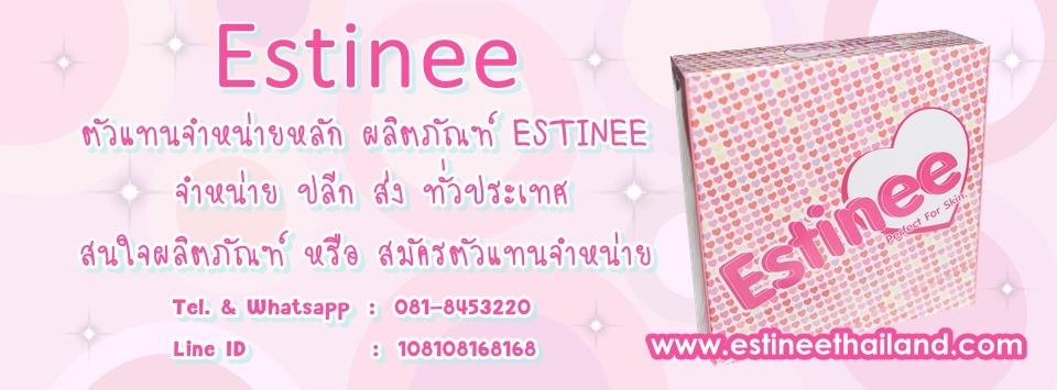 Estinee Thailand