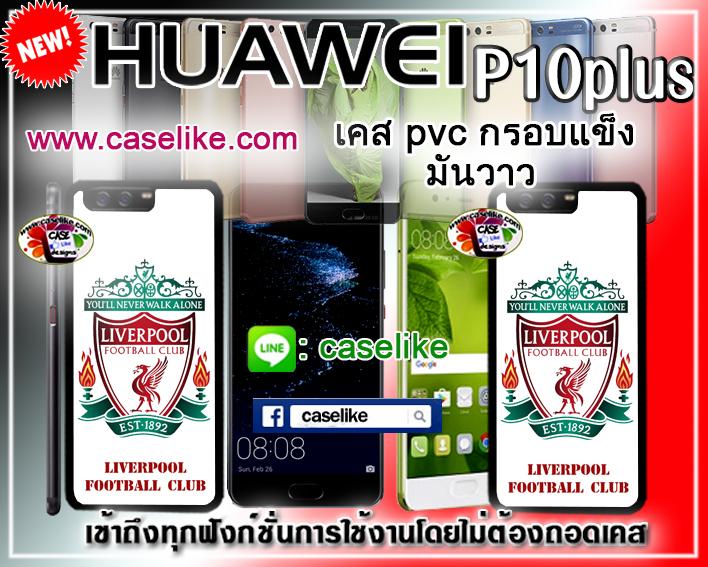 เคส huawei P10 plus ลิเวอร์พลู ภาพให้ความคมชัด มันวาว สีสดใส