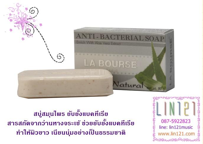 สบู่สมุนไพรยับยั้งแบคทีเรีย ANTI-BACTERIAL SOAP Enrich with Aloe Vera Extract