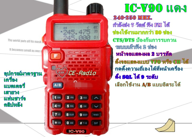 IC-V90 เครื่องแดง CB