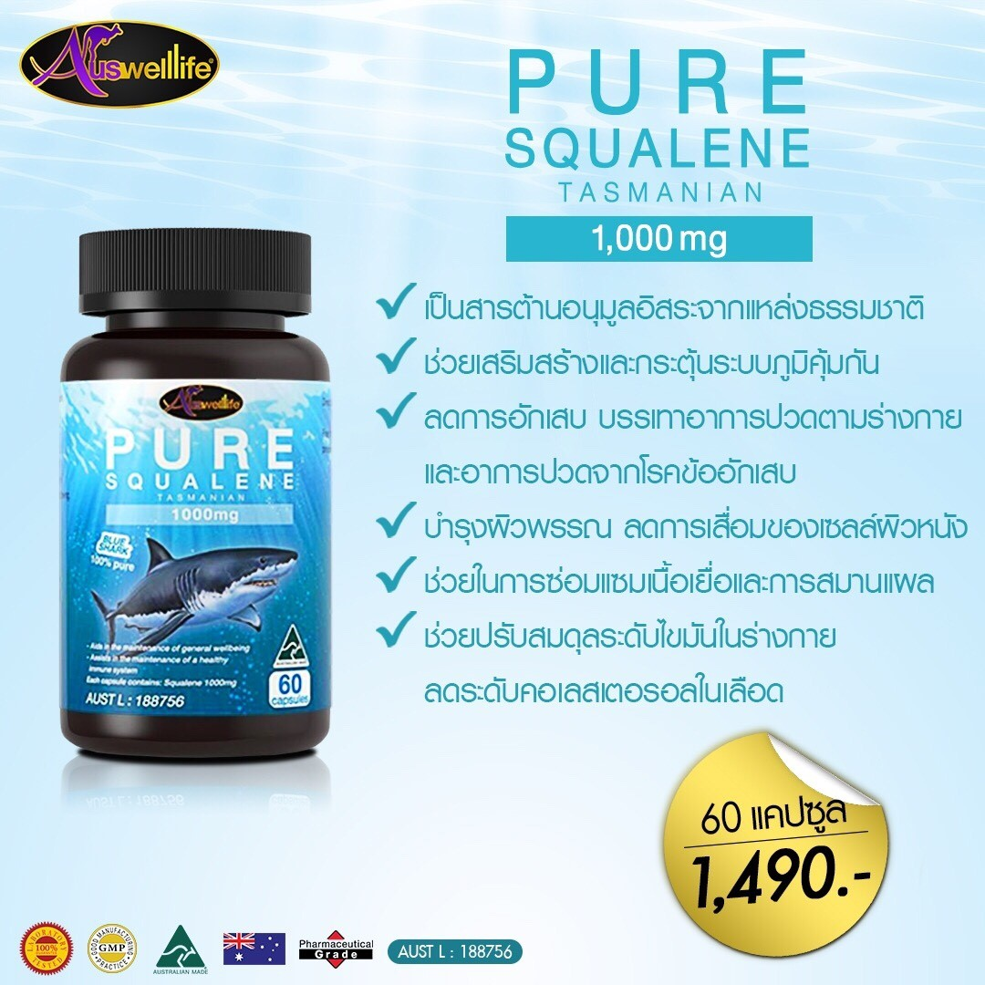AuswellLife Pure Squalene 1000 mg น้ำมันตับปลาฉลาม