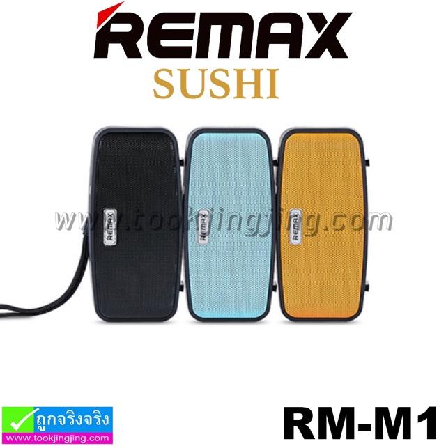 ลำโพง บลูทูธ Remax RM-M1 SUSHI ลดเหลือ 325 บาท ปกติ 810 บาท