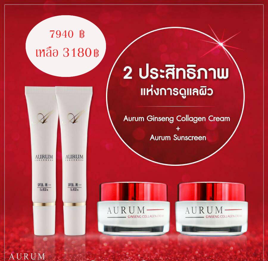 Aurum Ginseng Collagen Cream 2 กระปุก Aurum Sunscreen 2 หลอด