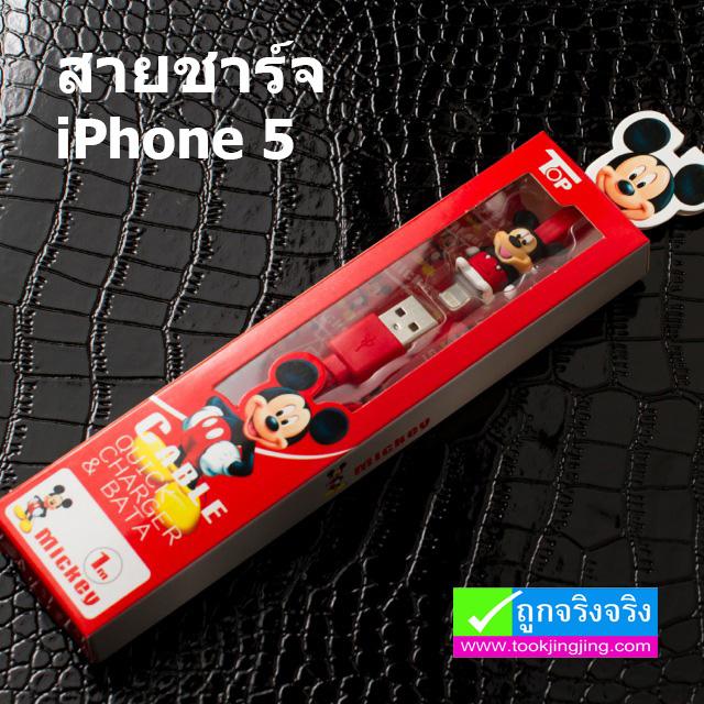 สายชาร์จ iPhone 5/5S, 6/6 Plus การ์ตูน