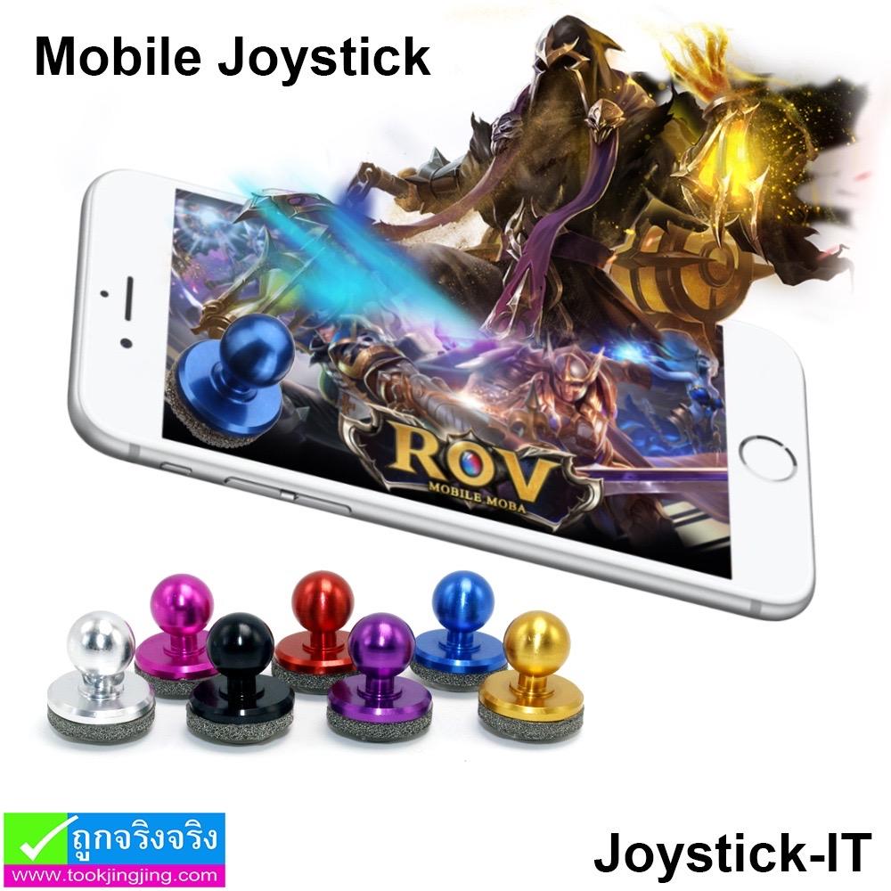 จอยเกมส์ ติดหน้าจอ Joystick-IT ราคา 49 บาท ปกติ 225 บาท