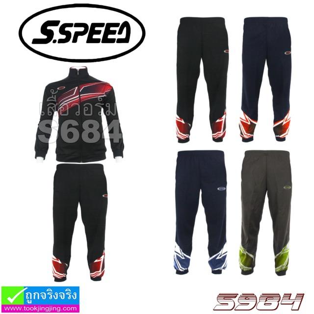 กางเกงวอร์ม S SPEED S984 ราคา 195 บาท ปกติ 580 บาท