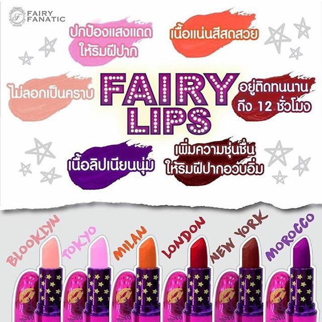 Fairy Lips By Fairy Fanatic