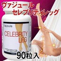 ขึ้นอันดับติดชารต์ขึ้นนิตรสารในญี่ปุ่นCELEBRITY LEG II อาหารเสริมลดขาแก้ปัญหาผิวเปลือกส้มโดยตรง ญี่ปุ่นปรับปรุงเป็นสูตร 2 เอาใจสาวที่อยากขาเรียวค่ะ