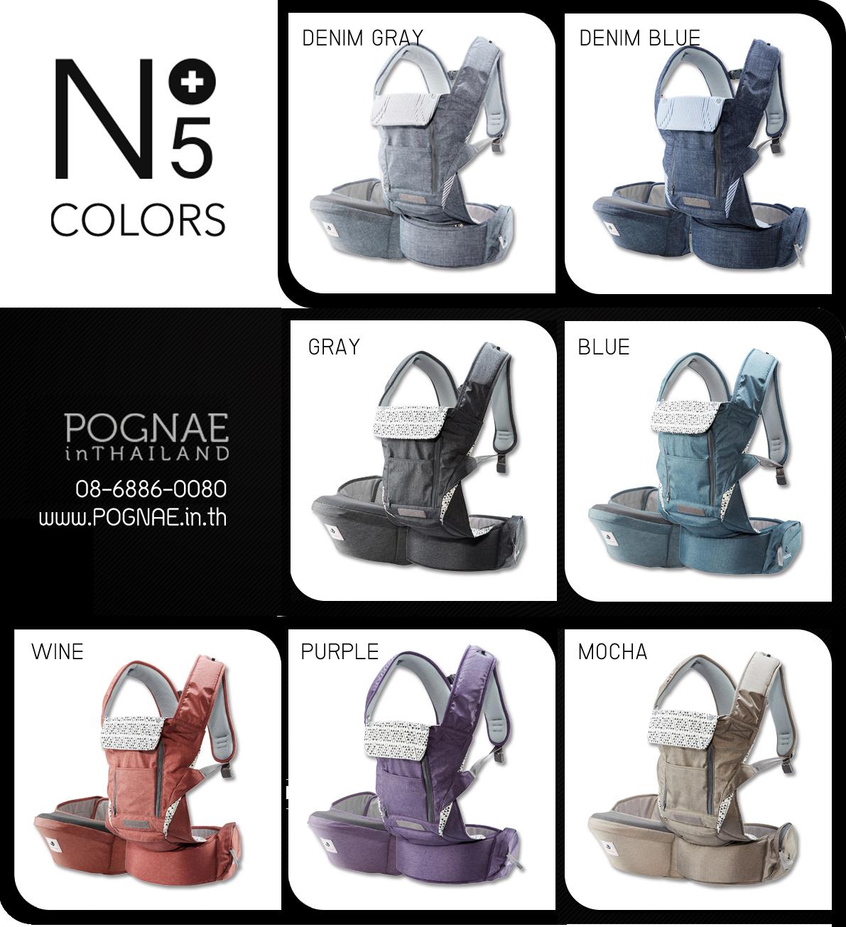 เป้อุ้มเด็ก Pognae รุ่น No5+ - All in One Organic Waterproof