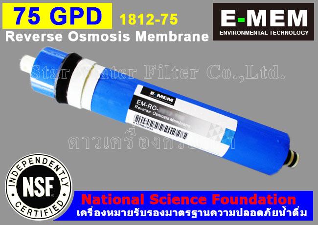 ไส้กรองน้ำ RO Membrane EM-RO-1812-75 GPD E-MEM
