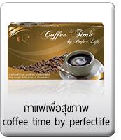 กาแฟเพื่อสุขภาพ coffee time by perfect life
